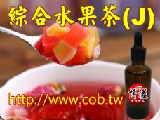 綜合水果茶香精香料(J)