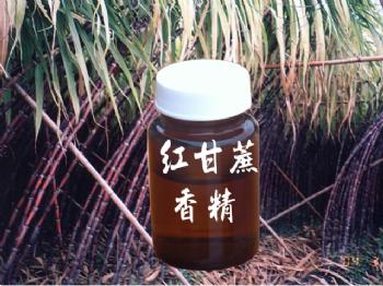 紅甘蔗香精/2000倍
