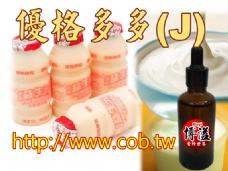 優格多多、酸奶香料(J)
