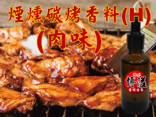 煙燻碳烤肉味香料(H)
