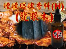煙燻碳烤龍眼木香料(H)