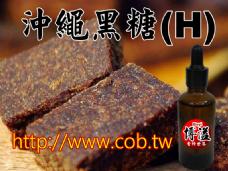 沖繩黑糖香料(H)