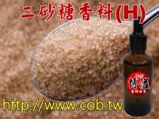 二砂糖香料(H)