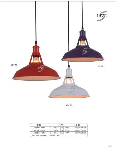 SW52923-省錢燈飾網