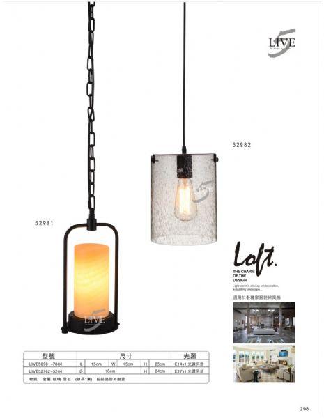 SW52982-省錢燈飾網