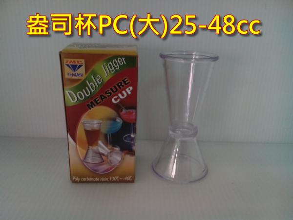 盎司杯PC(大)25-48cc