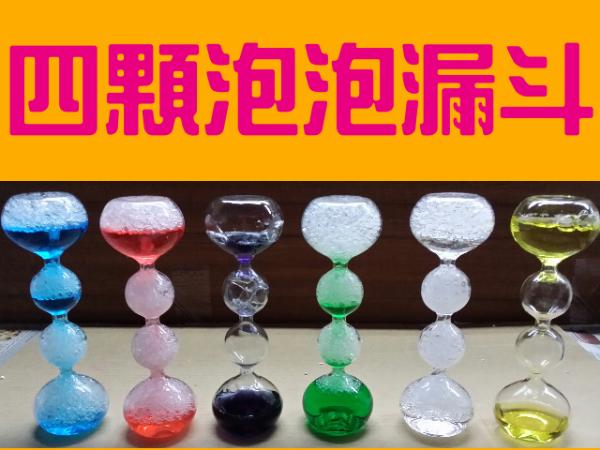 四顆泡泡漏斗-diy世界