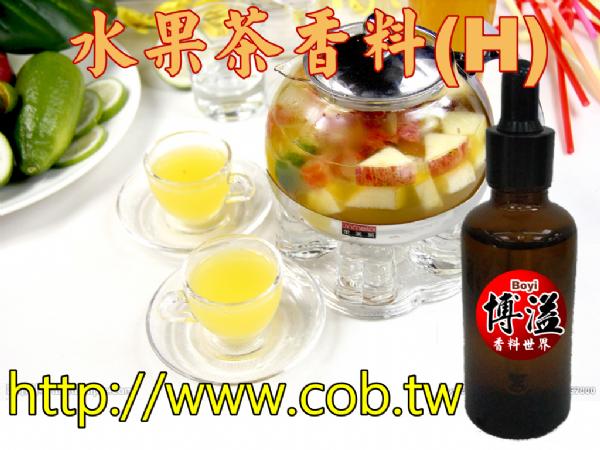 綜合水果茶香料香精(H)-馨綺妙妙香料網