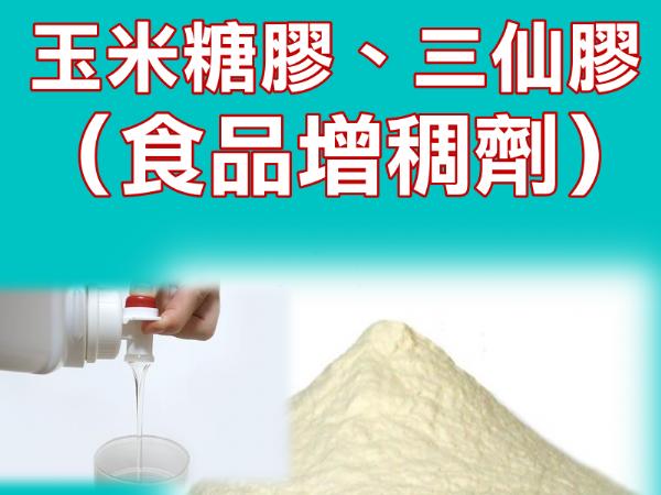 玉米糖膠、三仙膠-馨綺妙妙香料網