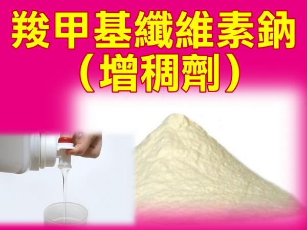 羧甲基纖維素鈉-馨綺妙妙香料網